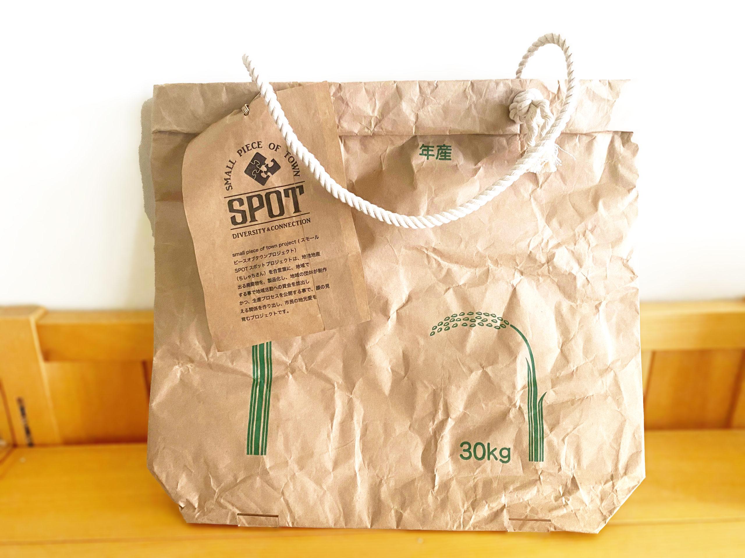 八千代産米袋のクラフトバッグ